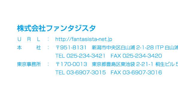 株式会社ファンタジスタ